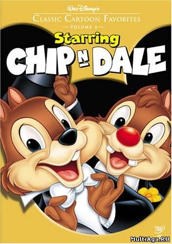 Чип и Дейл / Chip an' Dale