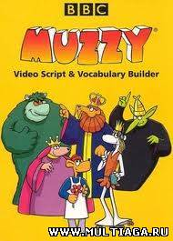 Muzzy in Gondoland (English)