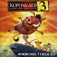 Король-лев 3: Хакуна Матата / The Lion King 1½