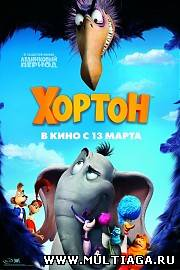 Horton Hears a Who! / Хортон (English)
